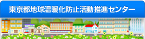 東京都地球温暖化防止活動推進センター