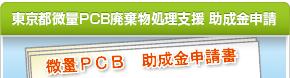 東京都微量PCB廃棄物処理支援助成金申請