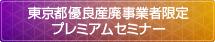 東京都優良産廃事業者限定プレミアムセミナー