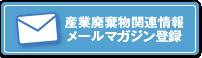 産業廃棄物関連情報メールマガジン登録