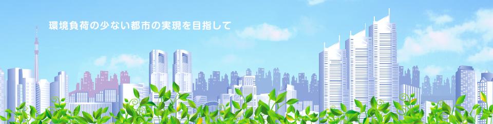 環境負荷の少ない都市の実現を目指して