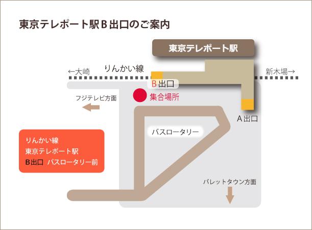 東京テレポート駅B出口のご案内