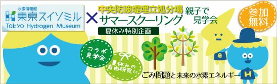 水素情報館東京スイソミルコラボ見学会