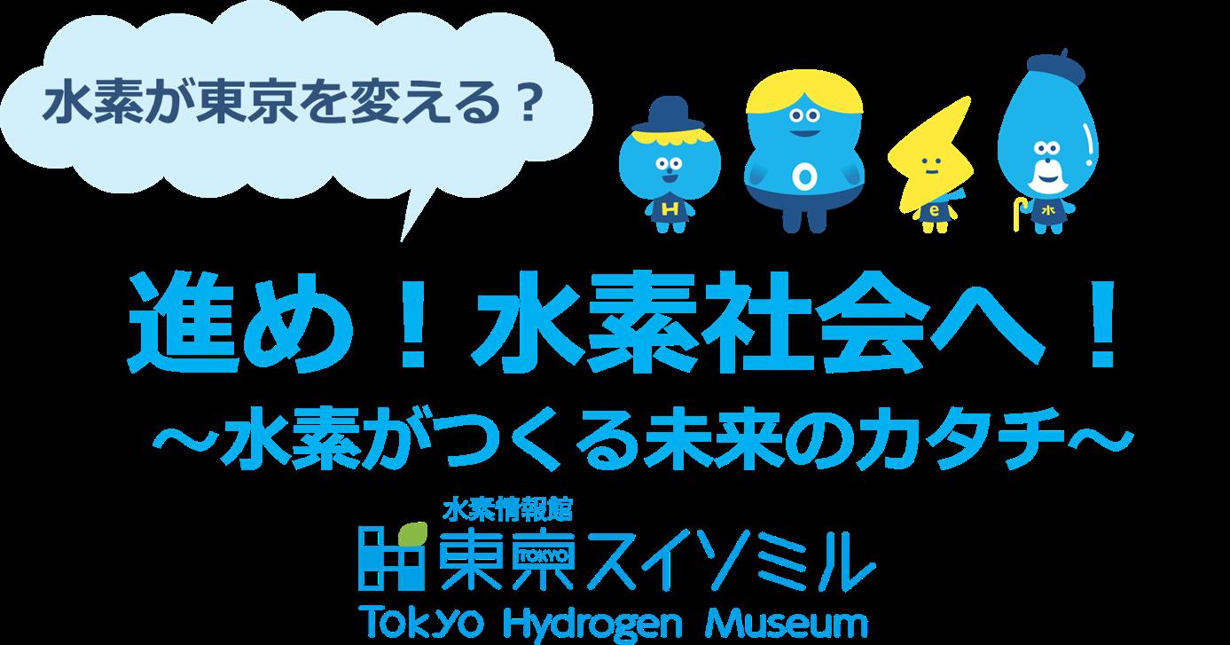 東京都環境公社 | 環境学習 | 水素エネルギー出前授業