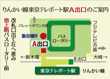 東京テレポート駅集合場所