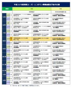 平成31年度スーパーエコタウン見学会予定表